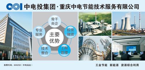 重庆中电节能技术服务有限公司,招聘,合同能源管理