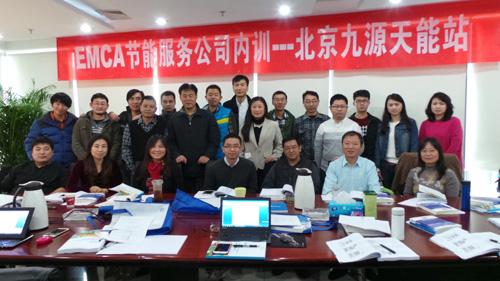 节能服务,合同能源管理,北京九源天能